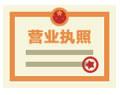 上海自贸区注册公司领取执照