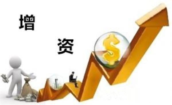 企业增资.jpg